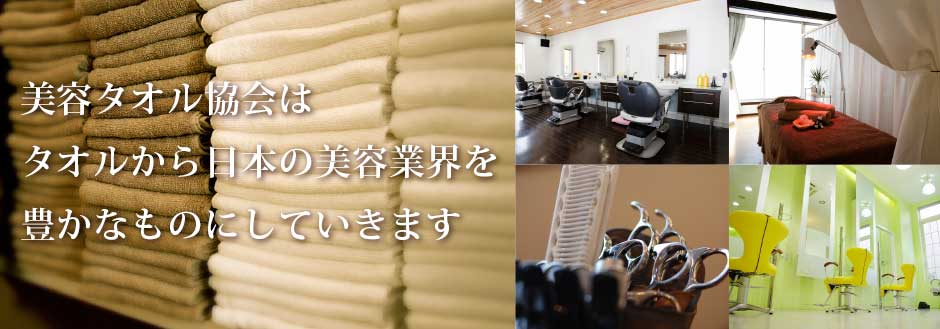 美容タオル協会はタオルから日本の美容業界を豊かなものにしていきます